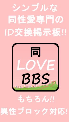 同姓LOVE BBS【同性愛専門ID交換掲示板】