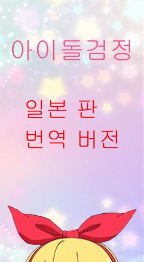 아이돌검정 아이카츠버젼