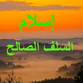 إسلام  : السلف الصالح