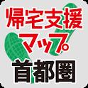 震災時帰宅支援マップ首都圏版 - オフラインで使える icon