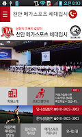 Screenshot of 천안 메가스포츠 체대입시