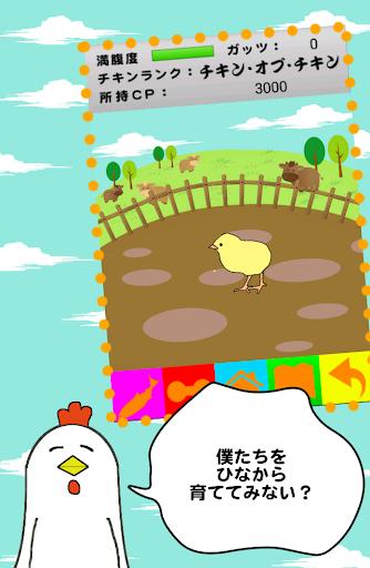 【無料育成ゲーム】チキンファーム