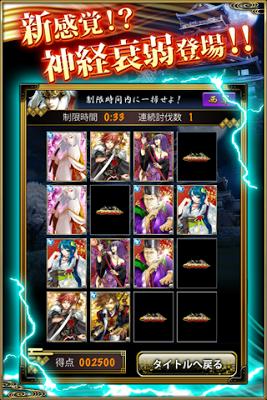 関ヶ原遊戯~神経衰弱~完全無料簡単戦国カードパズルゲーム - screenshot