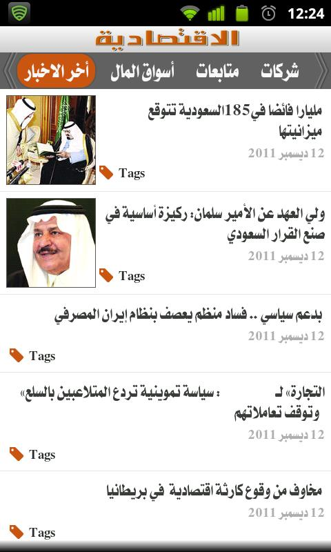 Al Eqtisadiah (Mobile) - screenshot