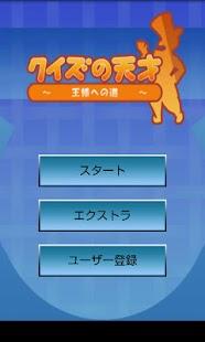 クイズの天才 ~王様への道~- screenshot thumbnail