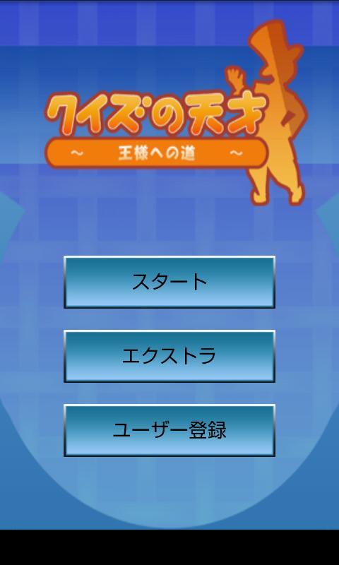 クイズの天才 ~王様への道~- screenshot