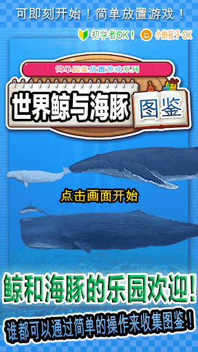 世界鲸与海豚图鉴 ~简单图鉴放置游戏系列~