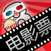 全国电影票优惠大全(团800电影票)