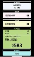 Screenshot of PhoneBillGates