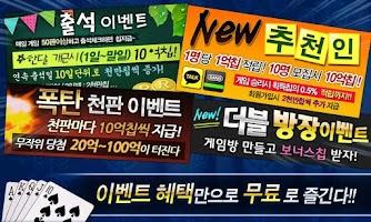 Screenshot of 라라 포커 - 7 poker,정통바둑이,대박섯다,카지노