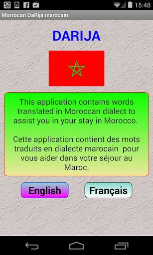 了解摩洛哥的(Darija)