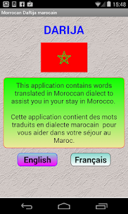 Learn morrocan dialect:daRija - screenshot thumbnail