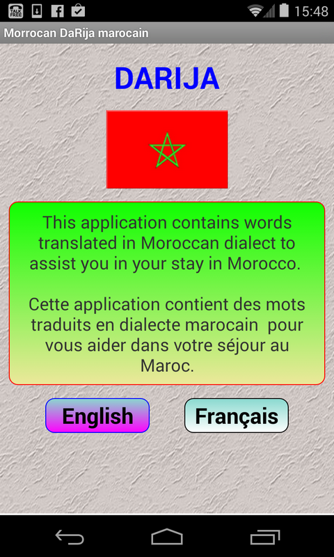 Learn morrocan dialect:daRija- screenshot