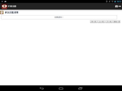 太子建設App