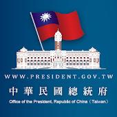 中華民國總統府「新聞即時通」