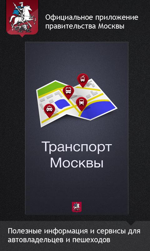 Транспорт Москвы- screenshot