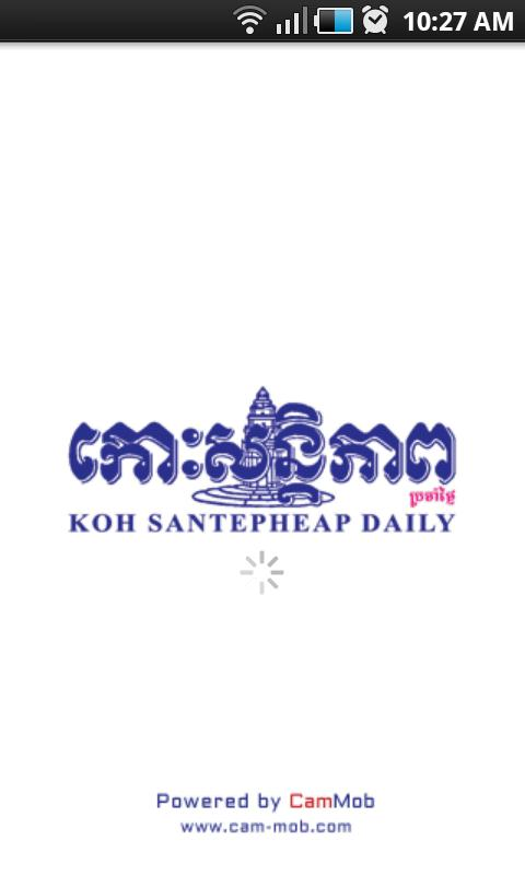 Kohsantepheap Daily - screenshot