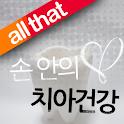 올댓 손 안의 치아건강 logo