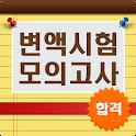 변액보험 기출문제 해설집 icon