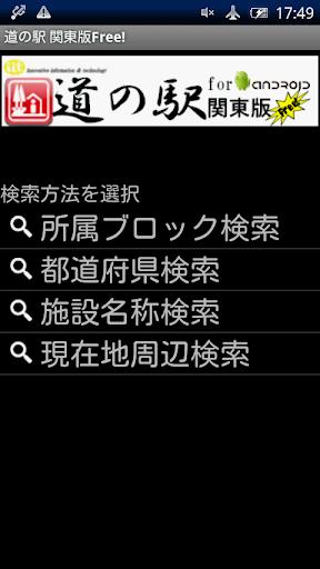 道の駅 関東版Free