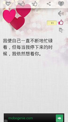 玩免費生活APP|下載愛情語錄和消息。 app不用錢|硬是要APP