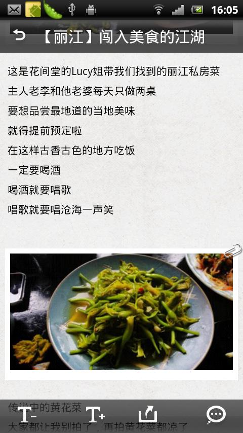 丽江游记攻略- screenshot