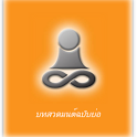 ThaiPray icon