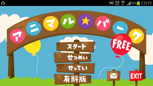 アニマル★パーク FREE