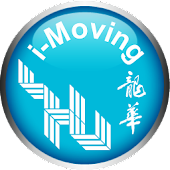 行動龍華i-Moving