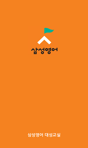 삼성영어대성학원 대성초 대성초등학교 서동