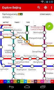Explore Beijing subway map - screenshot thumbnail