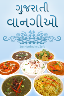 Gujarati Recipes Book- screenshot thumbnail