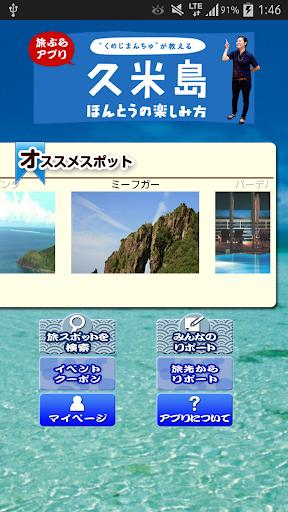 久米島 楽たび