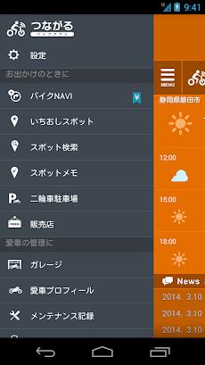 バイクNAVI 〜つながるバイクアプリ〜のおすすめ画像5