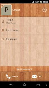 玩通訊App exDialer Lino Wood theme免費 APP試玩