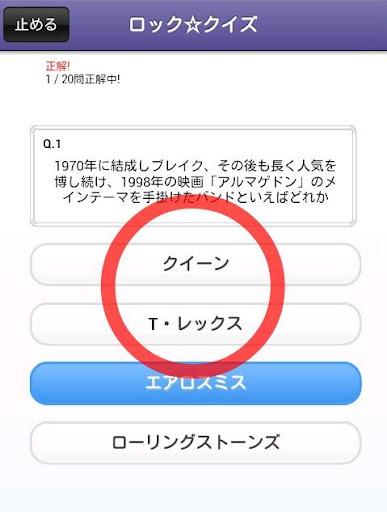 ロック☆クイズ
