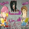شات فله العربي icon