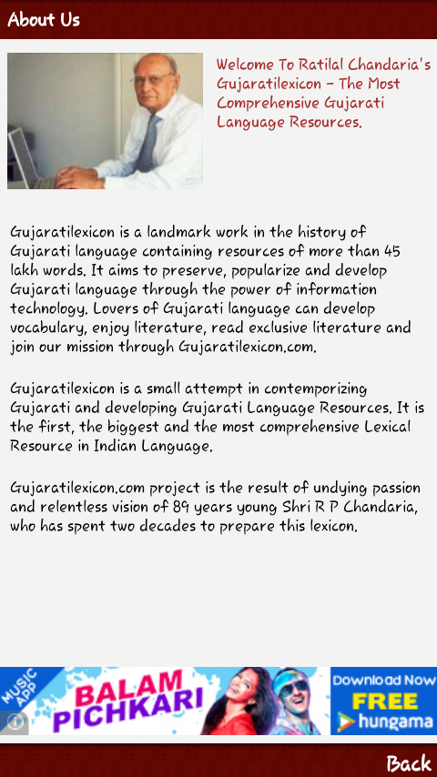 Gujaratilexicon Special- screenshot