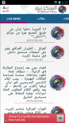 【免費新聞App】Almarkaz- أخبار المركز-APP點子