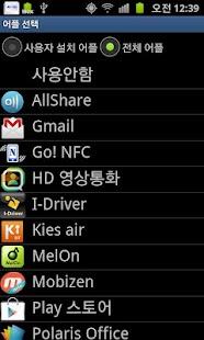 알트탭 - 빠른 어플 실행/전환- screenshot thumbnail