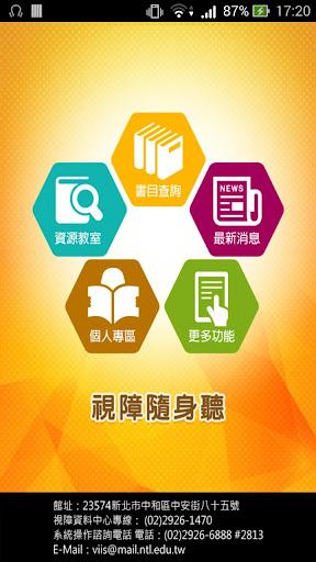 玩書籍App|視障隨身聽免費|APP試玩