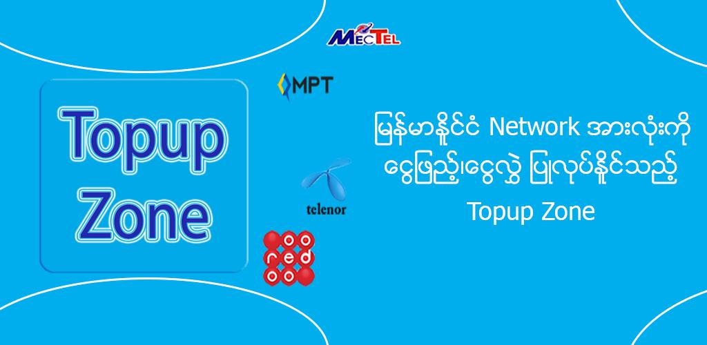 Download Topup Zone APK latest version app for android devices
