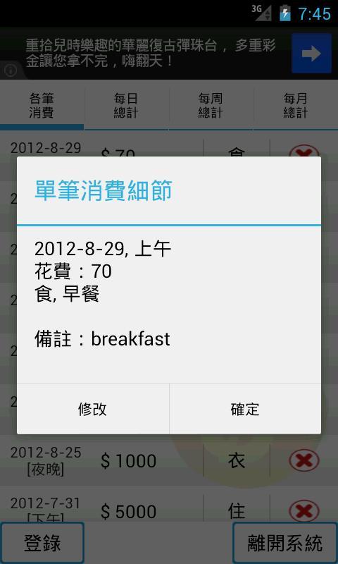 救救我的錢!- screenshot