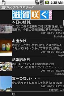 滋賀咲くブログ新着記事リーダー - screenshot thumbnail