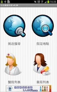 台北醫藥快搜