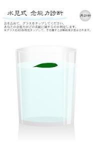 水見式 念能力診断