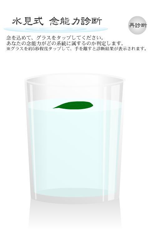 水見式 念能力診断 - screenshot