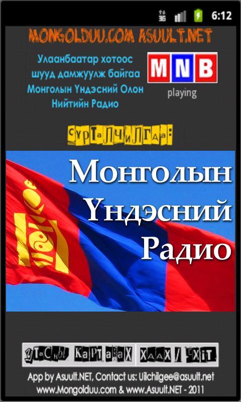 Монголын Үндэсний Радио- screenshot