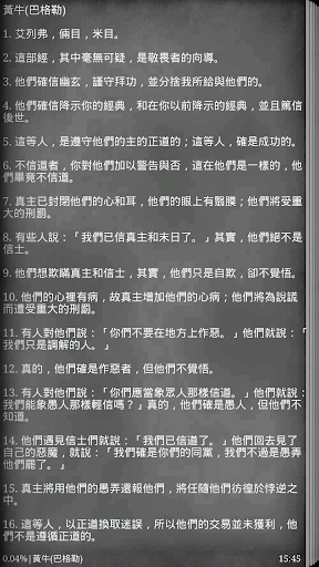 玩書籍App|古兰经 (Quran in chinese)免費|APP試玩