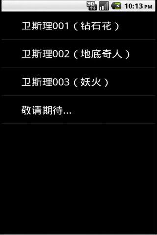 【免費書籍App】卫斯理小说合集-APP點子